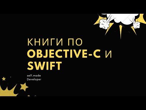 Книги для изучения языков программирования Objective-C и Swift