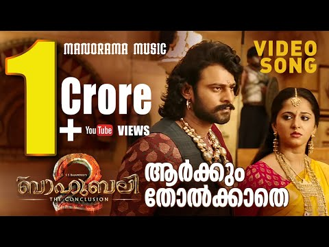 Thumbnail: Arkum Tholkathe | Video Song | Bahubali 2 - The Conclusion | Manorama Music