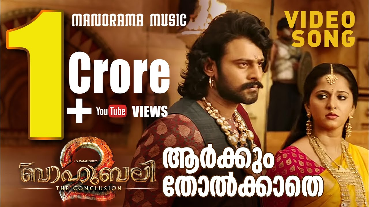 Download Arkum Tholkathe | Video Song | Bahubali 2 - The Conclusion | Manorama Music