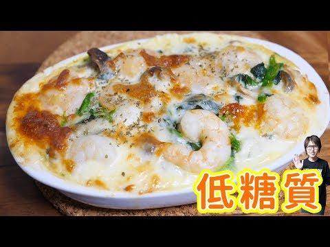 低糖質レシピ海老とほうれん草の 高野豆腐グラタンの作り方/糖質制限kattyanneru