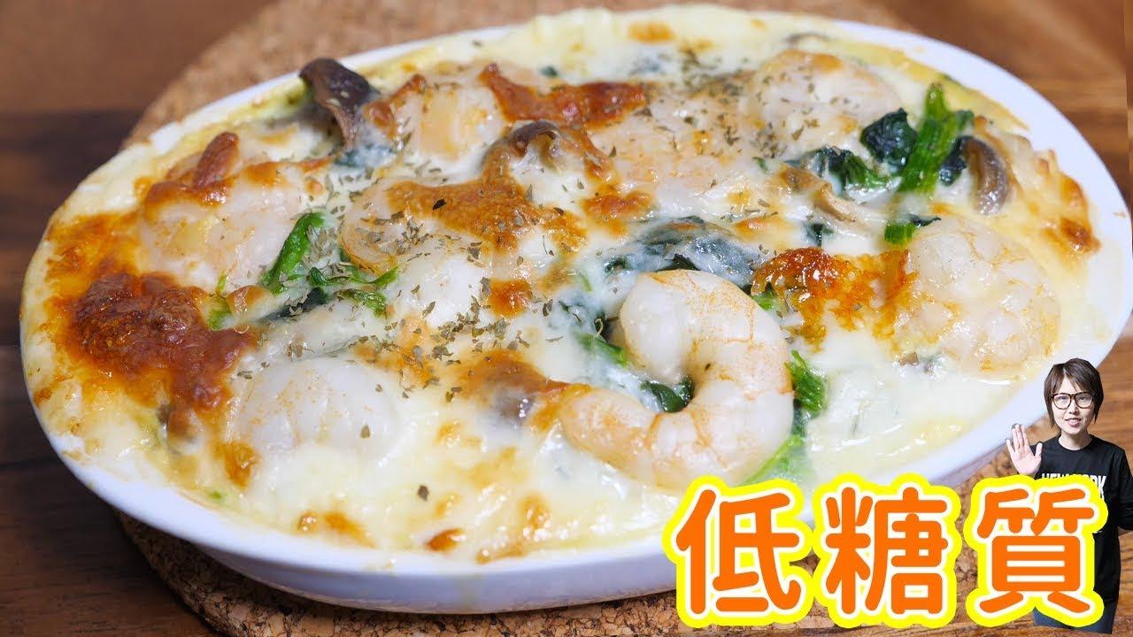 【低糖質レシピ】海老とほうれん草の 高野豆腐グラタンの作り方/糖質制限【kattyanneru】