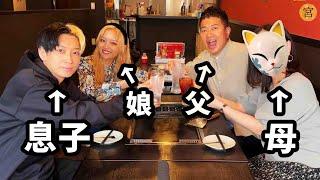 家族で外食に行きました【ヒカルくん&ねおちゃん&嫁迫】