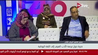 معرض القاهرة الدولي للكتاب.. ندوة حول ترجمة الأدب العربي إلى اللغة اليونانية