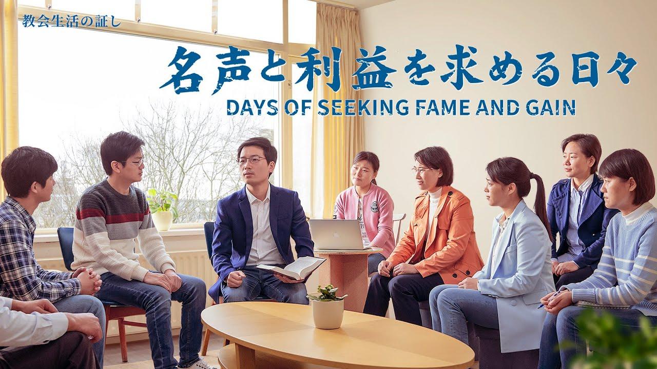クリスチャンの証し 2020「名声と利益を求める日々」日本語字幕