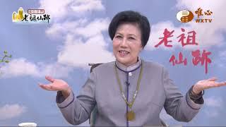 禪機山唯心聖教新店教室 元化法師(2)【老祖仙跡113】| WXTV唯心電視