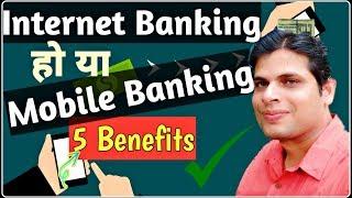 Internet Banking ke Fayde | Mobile Banking ke Fayde