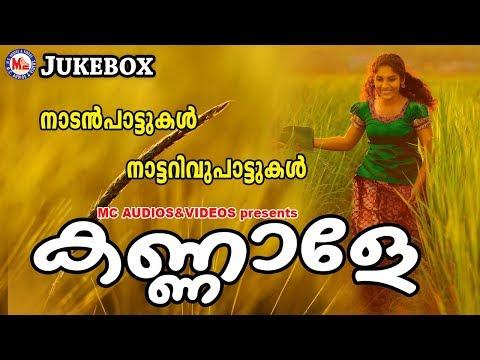 കണ്ണാളേ-|-kannale-|-malayalam-nadanpattukal-|-nattarivupattukal-|-nadanpattukal-in-malayalam