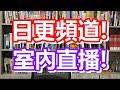 🔴2021-06-12!夜間室內直播!|how is macau now|work in macau|澳門自由行|澳門近況|VLOG|CC字幕|日更頻道