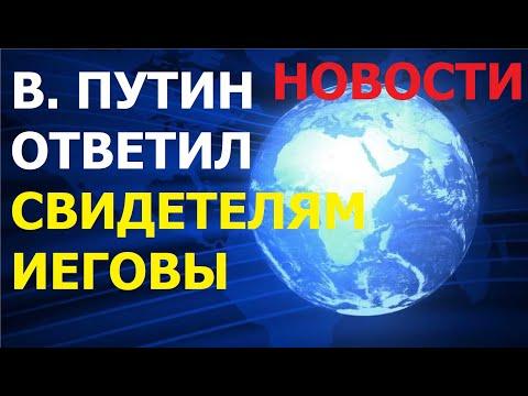 4.32 В.Путин ответил