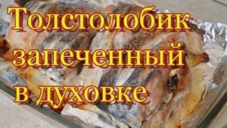 Толстолобик запеченый в духовке