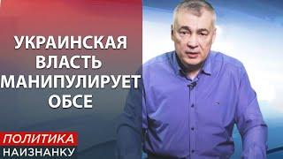 ДЕНЕГ НЕТ. Как украинская сторона манипулирует ОБСЕ? ПОЛИТИКА НАИЗНАНКУ