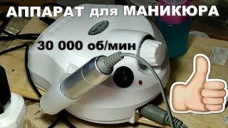 аппарат (Машинка) для Маникюра 30000 об/мин из Китая. Удачная покупка