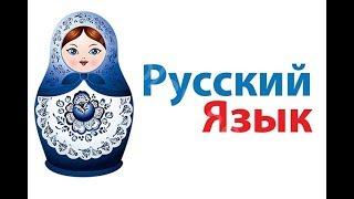 Русский язык - 6 июня