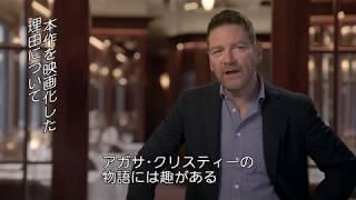 『オリエント急行殺人事件』、ケネス・ブラナーのインタビュー映像