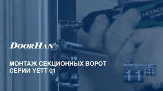 Монтаж секционных ворот Yett 01(, 2012-04-16T08:35:27.000Z)