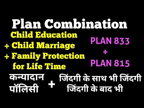 Plan Combination | Jeevan Anand + Jeevan Lakshay | Child Education | Risk Cover | Family protection