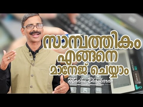 How to manage finance? Motivational video Malayalam