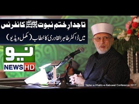 Tahir Ul Qadri Speech (FULL) At Tajdar E Khatm-e-Nabuwwat ﷺ Conference