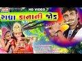 Radha Kana Ni Jodi || JIGNESH KAVIRAJ || NEW HD VIDEO SONG || EKTA SOUND