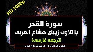 سورة القدر - با تلاوت زیبای عمرهشام العربی | Surah Al Qadr - Omar Hisham