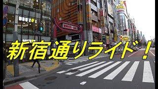 [キクログ266][モトブログ]東京通称道路14番「新宿通り」