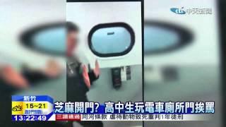 20150124中天新聞 玩電車廁所PO網 高中生遭批丟臉