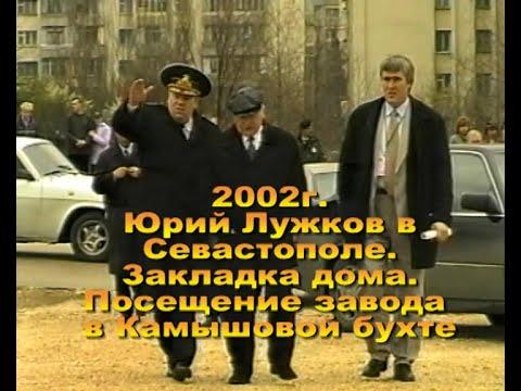 Illarionov59: 2002  Юрий Лужков в Севастополе  Закладка дома  Посещение завода Южный