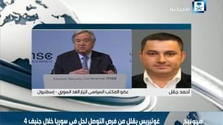 جقل: لم يتم دعوة أطراف من المعارضة السورية في مفاوضات جنيف واقتصرت الدعوة لبعض الفصائل العسكرية