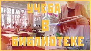 StudyVlog ♥ Учеба В Библиотеке ♥ Будни Переводчика ♥ Мотивация Для Учебы ♥  Продуктивность