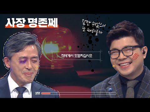 [공개방송] 1부: 아무리 맞아줘도 계속 KBS 사장 때리러 나타나는 최욱