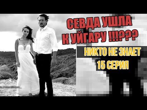 Никто не Знает /Kimse Bilmez - 15 серия: СЕВДА УШЛА К УЙГАРУ?!