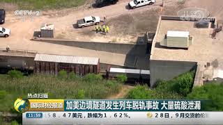 [国际财经报道]热点扫描 加美边境隧道发生列车脱轨事故 大量硫酸泄漏| CCTV财经