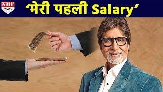 Amitabh Bachchan की जुबानी सुनिए कितनी थी उनकी First Salary | Must Watch