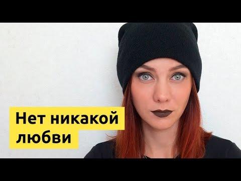Стихи. Пола (Полина Шибеева) - Нет никакой любви