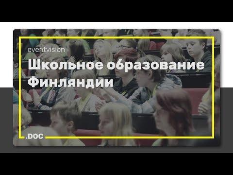Школьное образование Финляндии - Познавательные и прикольные видеоролики