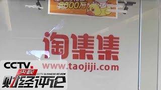 """《央视财经评论》 20191209 淘集集""""突然死亡"""" 烧钱游戏还能玩吗?  CCTV财经"""