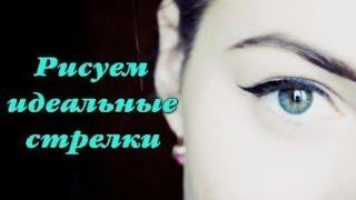 Nstyle - Как рисовать стрелки.( для всех типов глаз)/ Perfect eyeliner(Подписывайся на новые видео https://www.youtube.com/user/Natalie777l Всем привет,сегодня мои хорошие, я хочу показать вам,..., 2014-04-02T06:50:42.000Z)