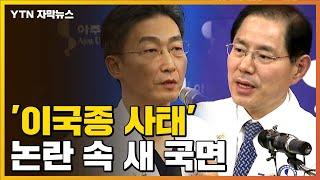 [자막뉴스] 의료진들에게 온 한 통의 이메일...'이국종 사태' 새 국면 / YTN