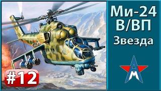 Сборка модели вертолёта Ми-24В/ВП 1/72 Звезда ЧАСТЬ 12 ФИНАЛ!(Партнёр канала магазин стендовых моделей Мир моделиста http://mirmodelista.ru/ ..., 2016-11-13T23:39:24.000Z)