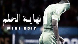 نهاية الحلم ..   مشوار الجزائر في المونديال و كأس إفريقيا   2015 The End of the Dream HD