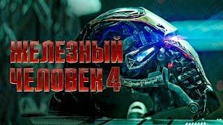 Железный человек 4 [Обзор] / [Тизер-трейлер 2 на русском]