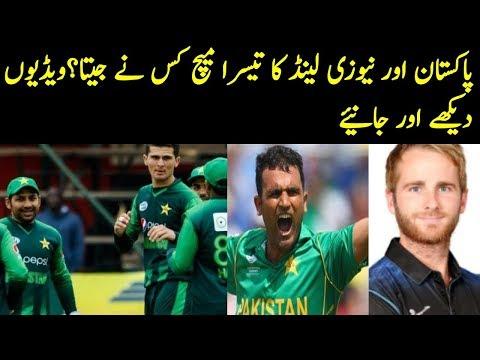 One day Series Final Match Summary Pak Vs Nz 2018 ! Who Won The Last ODI Match 2018