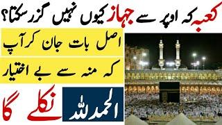 Amazing scientific research On Khanna kaaba|Why Airplanes & Birds Don't fly over the Kaaba|QurbanTv
