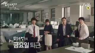 Misaeng (2014) Teaser Ep. 1 - Drama South Korea