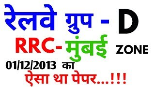 Railway Group D Previous Year Paper in hindi | Mumbai | full solve in hindi for #railway group d