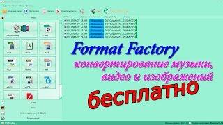 конвертирование музыки, видео и изображений(Format Factory - многофункциональная бесплатная программа для конвертирования и улучшения качества аудио/видео,..., 2015-10-23T19:31:24.000Z)