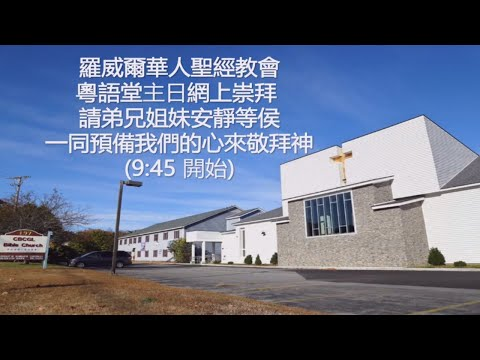 CBCGL 粵語堂直播 2021-09-12