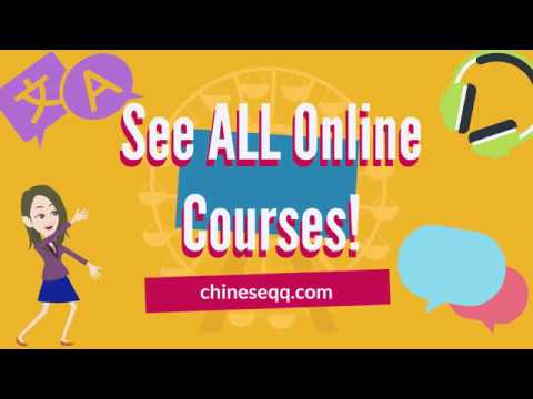 Chinese Beginner Supplementary Course Intro
