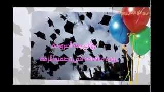 زفة تخرج باسم ابراهيم # مبروك له بالهنا زفات 2015 مسيرة نجاح طالب # بدون موسيقى حصري 0502022337