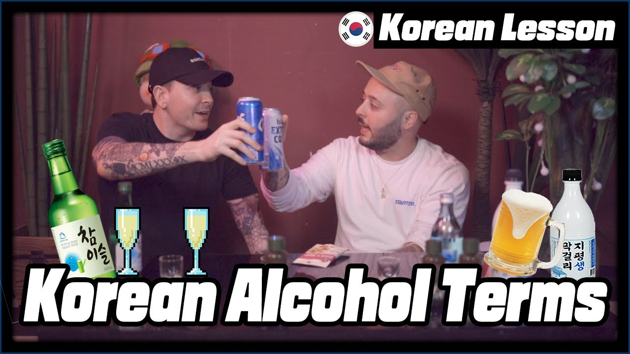 [Korean Lesson] Korean drinking terms! Your 101 for Korean Alcy and drunk3dnessness